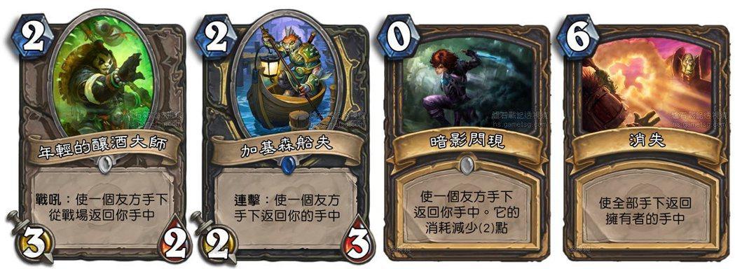 要完成盜賊任務「洞穴歷險」,需要靠各類回手卡配合。 圖/爐石透視鏡