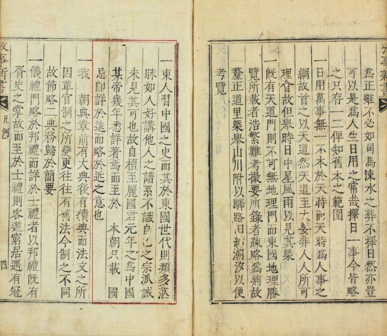 徐命膺,《攷事新書》。 圖/早稲田大学古典籍総合データベース