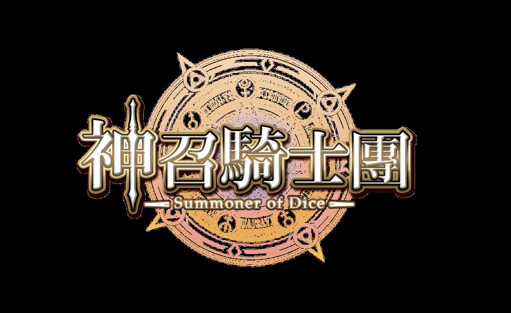 手遊《神召騎士團》上線革新版《神召騎士團-公會榮耀之戰》。 圖/MAMOGame...