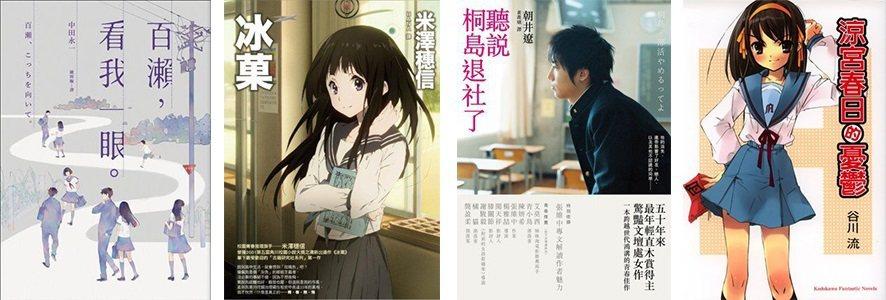 《百瀨,看我一眼》、《冰菓》、《聽說桐島退社了》、《涼宮春日的憂鬱》書影。