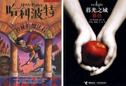 《哈利波特》、《暮光之城》書影。