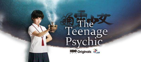 公視與HBO共同製作的《通靈少女》。