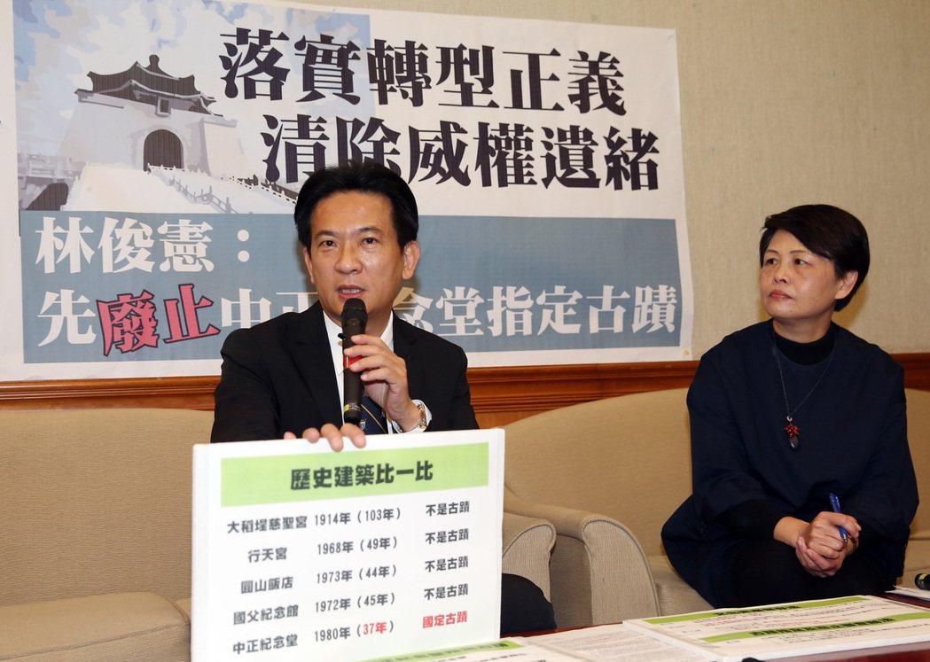立委林俊憲(左)提議在「促進轉型正義條例草案」中,廢止中正紀念堂的古蹟指定。 本...