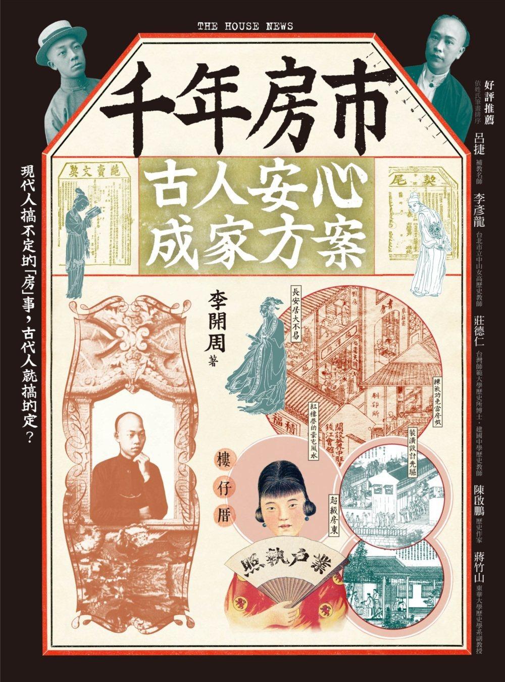 「千年房市」研究中國各朝代的房價。圖/貓頭鷹提供