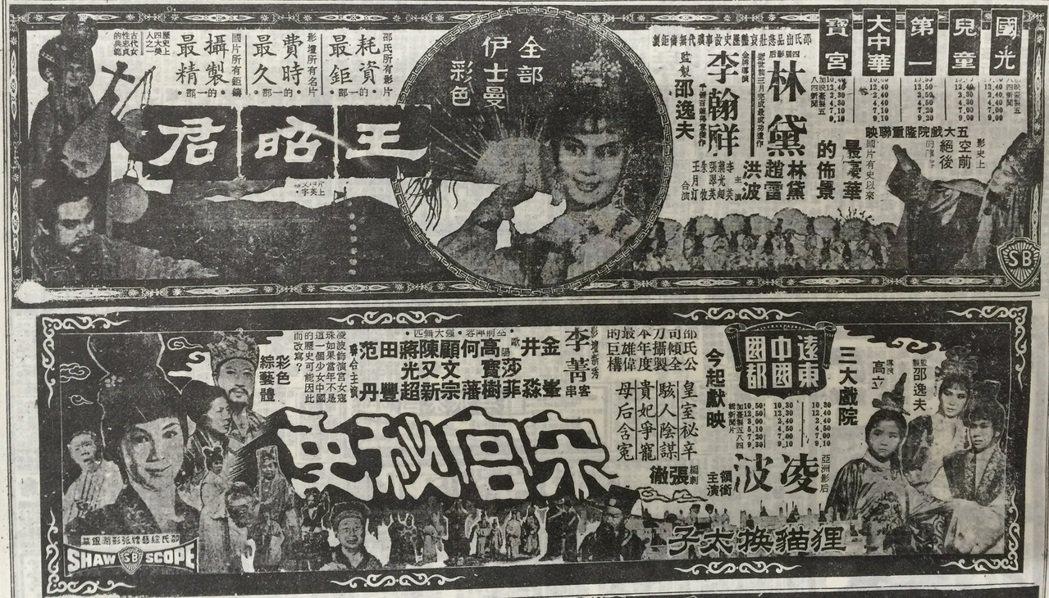 圖/翻攝自民國54年中央日報