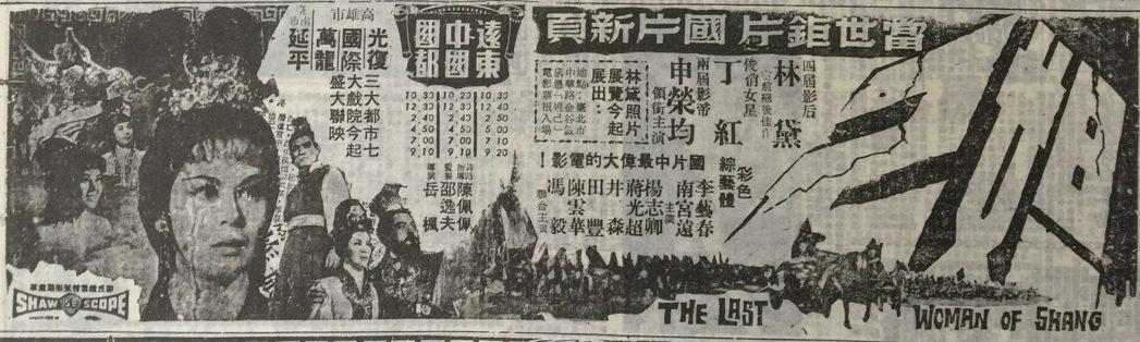 圖/翻攝自民國53年中央日報