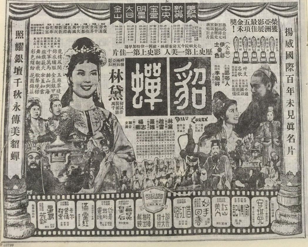 圖/翻攝自民國47年中央日報