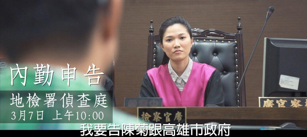 高雄地檢署檢察官拍攝的微電影「你所不知道的檢察官」,將檢察官常遇到「濫訴」融入影...