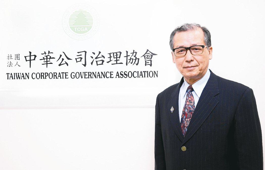 中華公司治理協會理事長劉文正 記者侯永全/攝影