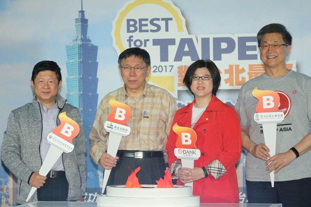 亞太B型企業協會昨偕北市府、王道銀行推「Best for Taipei」企業挑戰...