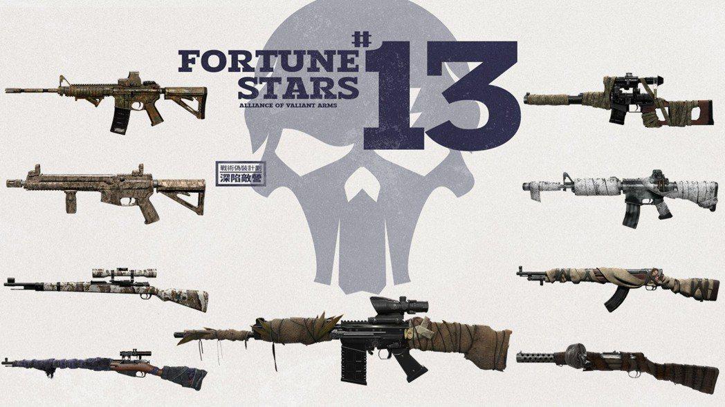 Fortune Stars 13「戰術偽裝」全系列共9把槍枝,針對每把不同槍枝特...