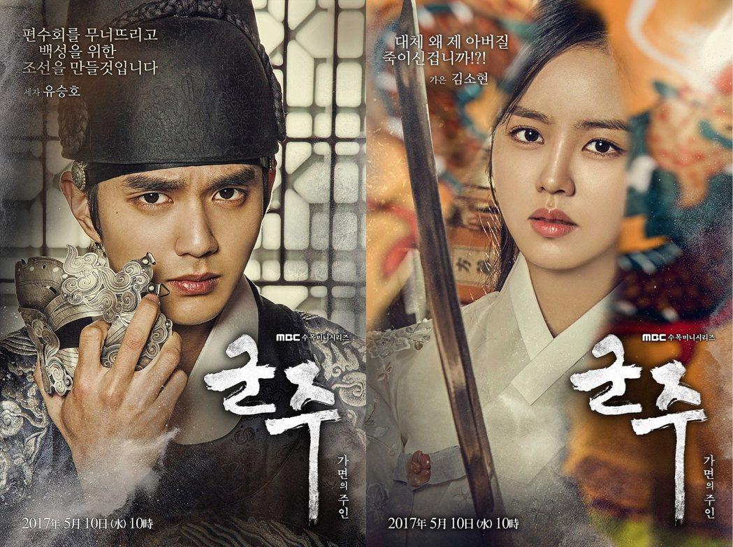 「君主-假面的主人」主要角色海報。 圖/擷自MBC臉書