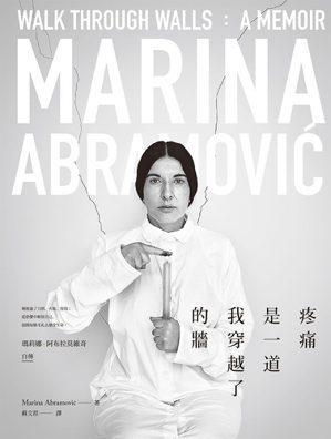 書名:《疼痛是一道我穿越了的牆:瑪莉娜・阿布拉莫維奇自傳》作者:瑪莉娜・阿布...