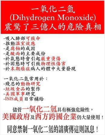 一氧化二氫惡作劇的第二版本就如圖片所示,這些都是符合科學事實,看起來很恐怖,卻沒...