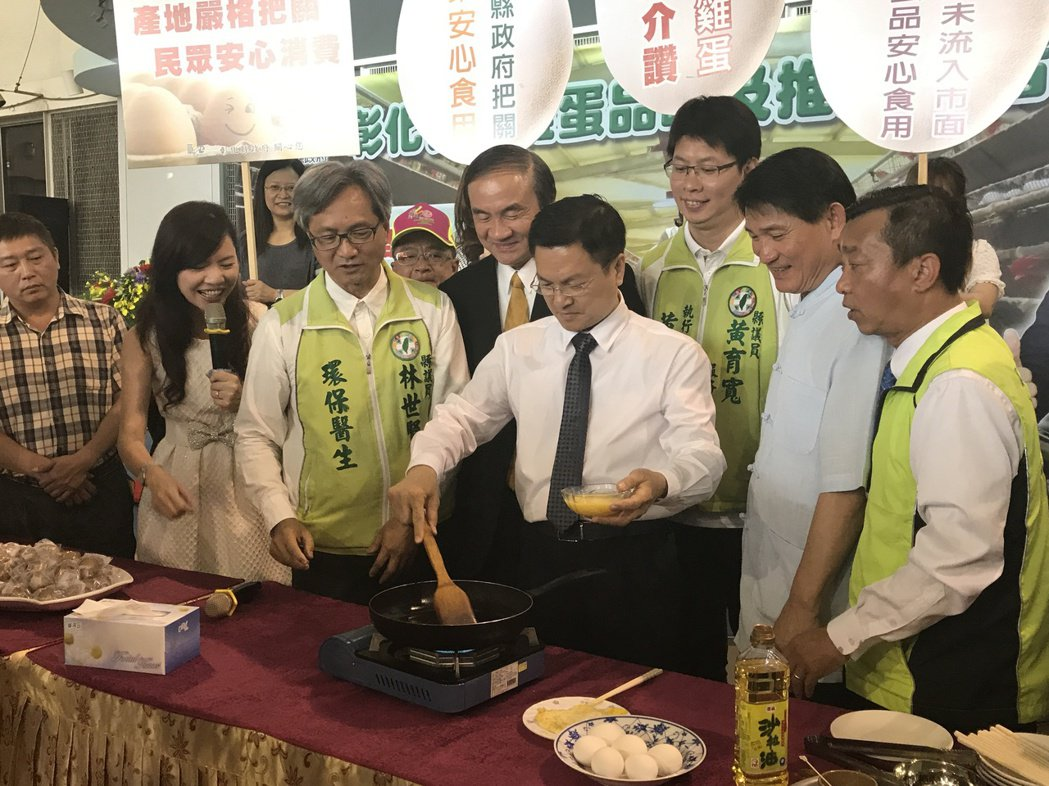 魏明谷與官員今天在縣府中庭大秀廚藝,現場煎蛋說「彰化的蛋現在絕對是安心蛋」,希望...