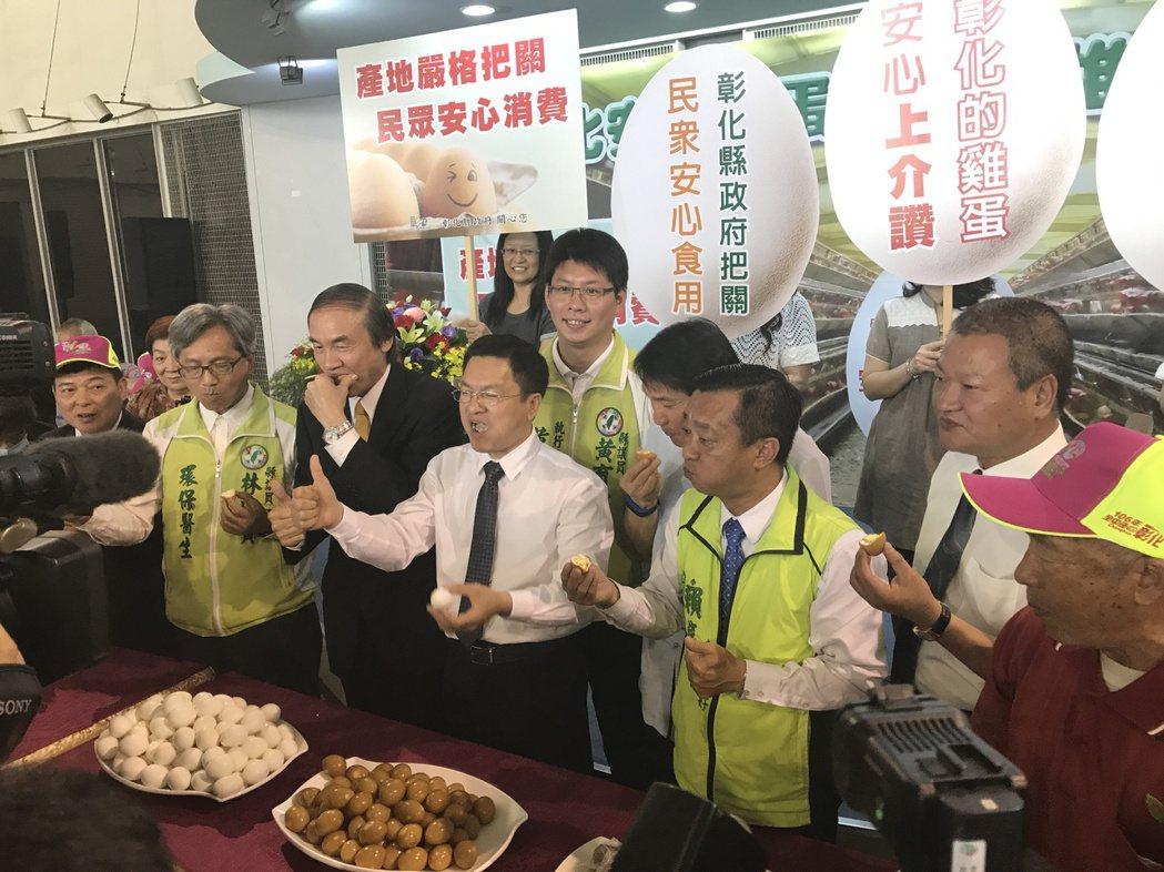 彰化縣長魏明谷今天帶著大家大口吃蛋說「彰化蛋沒問題啦」,希望消費者能安心選購。記...