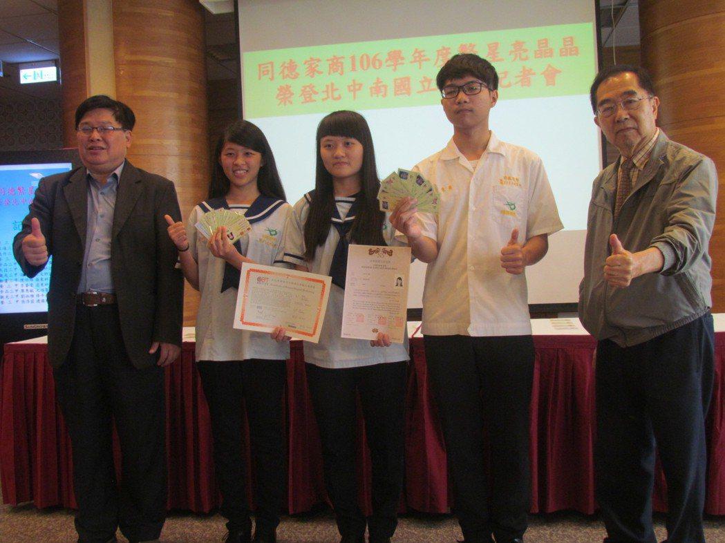 同德家商的張靜涵(左二起)、林昱云和王意善3人,參加繁星計畫,分別錄取台灣科技大...