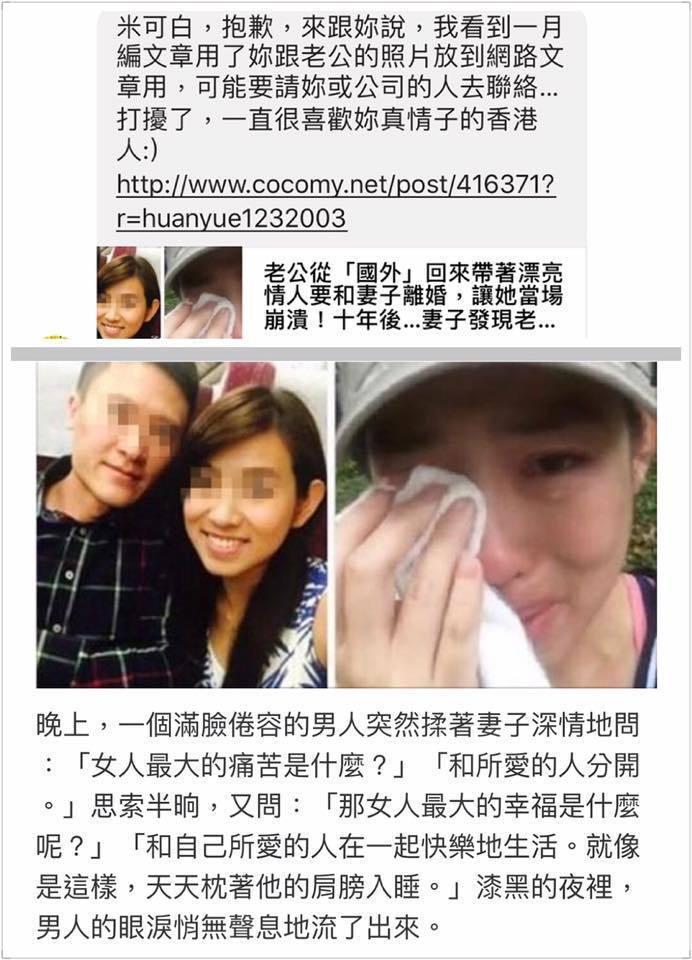 米可白和老公的合照遭網站盜用。圖/摘自米可白臉書