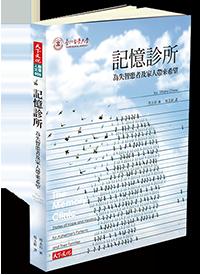 天下文化出版 《記憶診所》