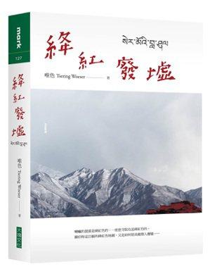 書名:《絳紅廢墟》作者:唯色(Tsering Woeser)出版社:大塊...