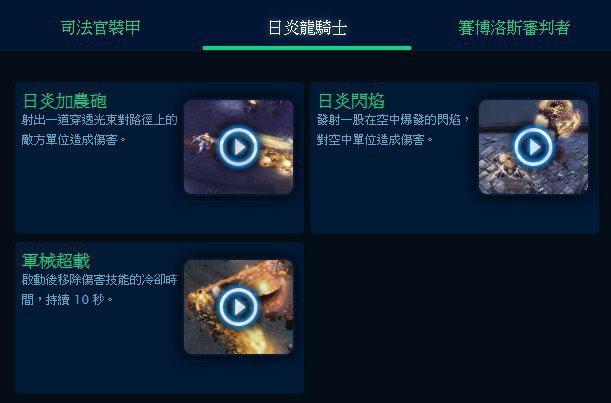 菲尼克斯在使用不同的淨化者武裝機甲時,也會獲得截然不同的技能組。