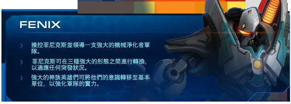 玩家可以直接操控菲尼克斯在前線殺敵。 圖/星海官網(下同)