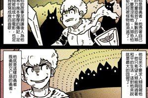 【黃色笑話】「他是個勇者」