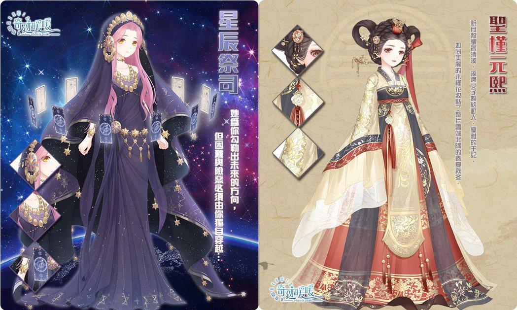 神秘的「星辰祭司」、古典風格的「聖槿元熙」的套裝新登場。
