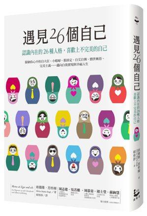 書名:《遇見26個自己:認識內在的26種人格,喜歡上不完美的自己》作者:席薇...