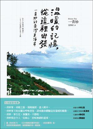 書名:《溫暖的記憶,從這裡出發:一青妙的臺灣東海岸》作者:一青妙譯者:張...
