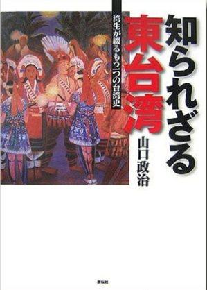 講談社出版山口政治《知られざる東台湾―湾生が綴るもう一つの台湾史 》書影。
