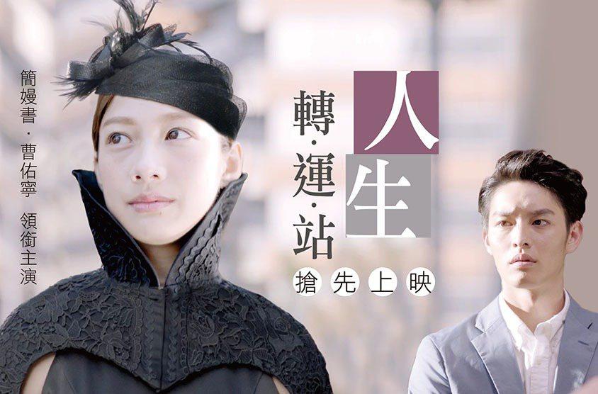 簡嫚書×曹佑寧主演TOYOTA全新微電影。 圖/和泰汽車提供