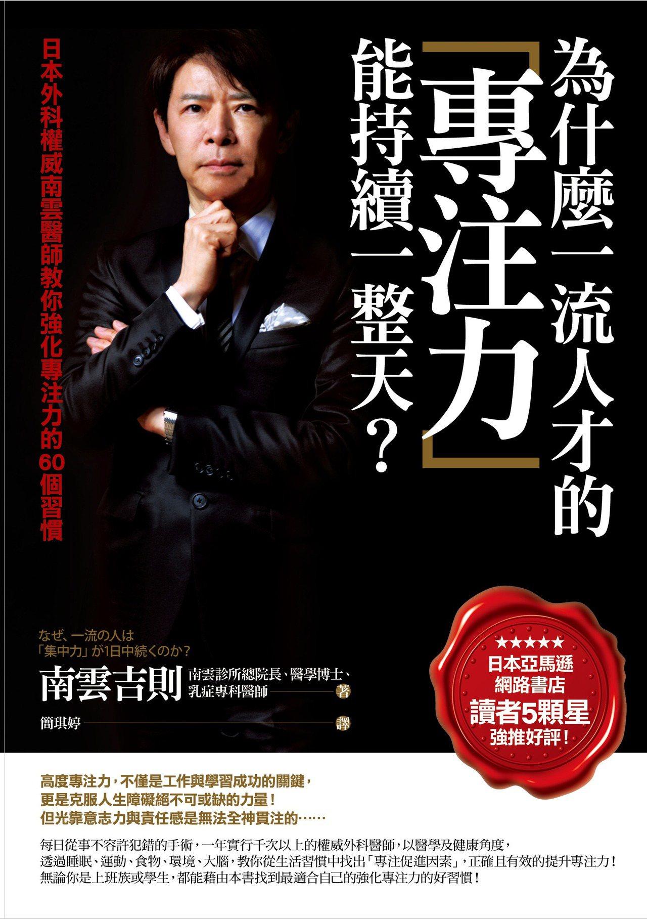 有「不老名醫」之稱的日本醫師南雲吉則,在新書「為什麼一流人才的專注力能持續一整天...