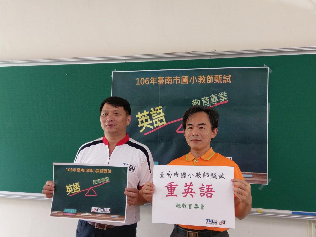 台南市教育產業工會理事長侯俊良(左起)、教師會理事長陳杉吉,今天質疑南市今年度的...