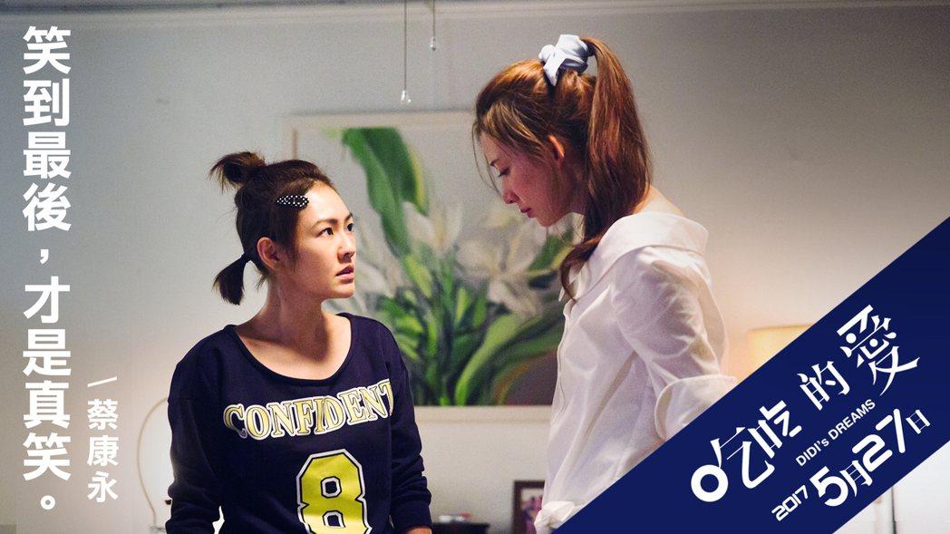 小S與林志玲在「吃吃的愛」同台飆戲。圖/凱擘提供