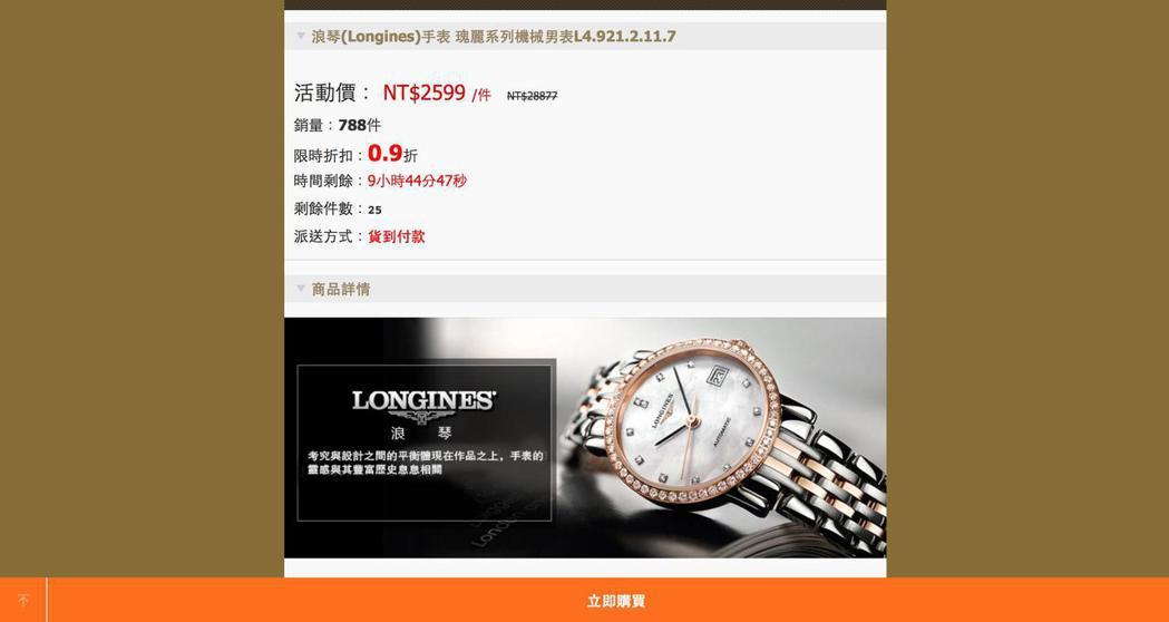 有詐騙集團假冒浪琴表公司架設網站販售手錶,浪琴表公司也表示該網站並非授權經銷商。...