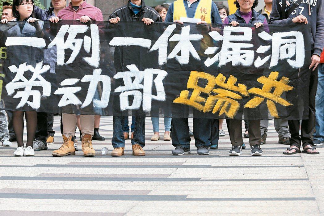「一例一休」引發勞工激烈抗爭。 本報資料照片