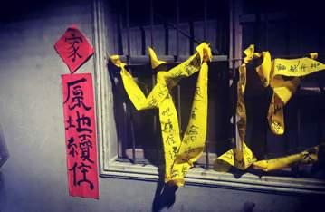 華光社區案2.0——大觀社區迫遷再起