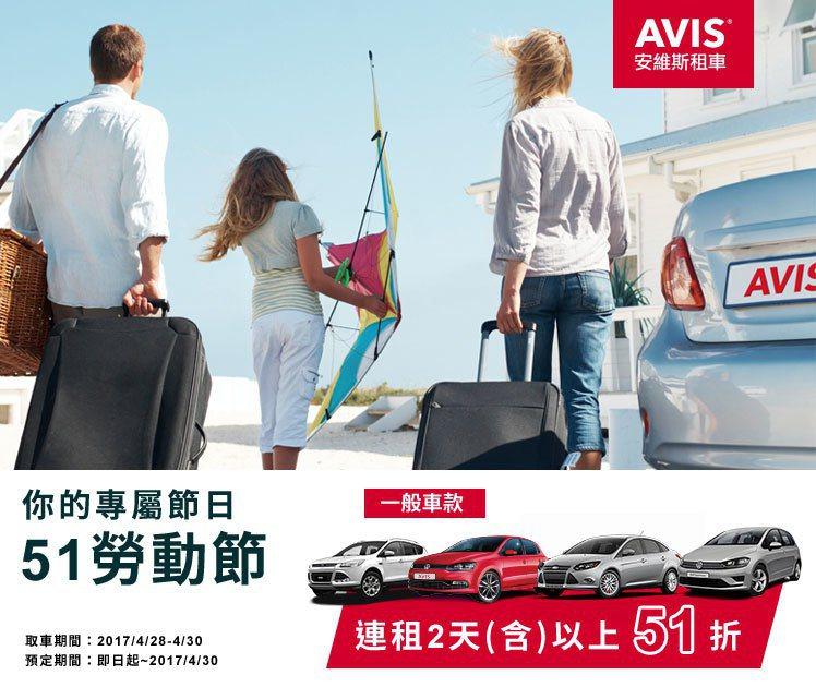 AVIS安維斯租車在5/1勞動節連假推出連租兩天以上51折優惠。 圖/AVIS提...