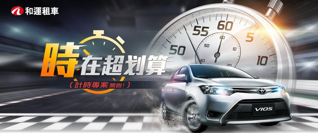 和運租車啟動以時計費的租車優惠活動。 圖/和運租車提供