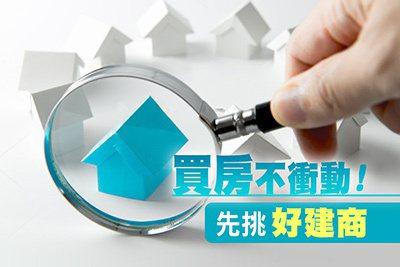 買房不衝動,先挑好建商。 合康雲極/提供