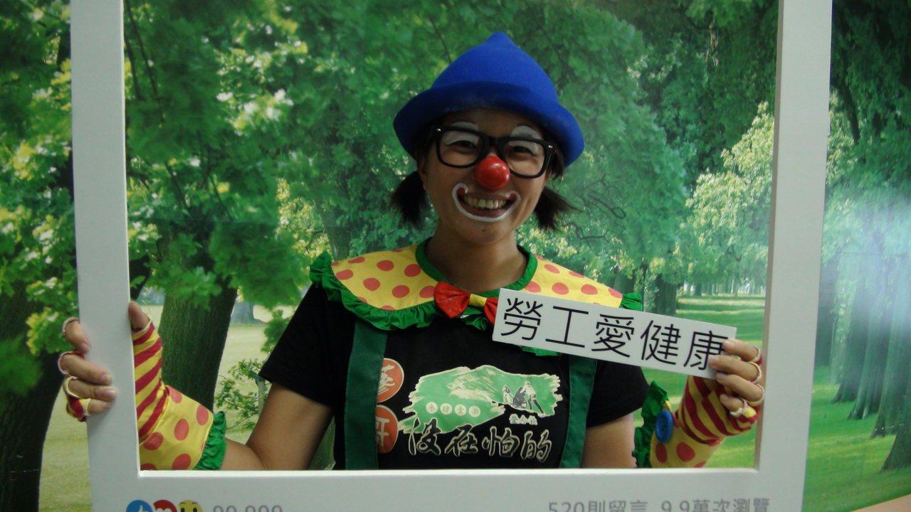 高雄市五一勞動節活動,法制室專員要楊婉怡要扮小丑自娛娛人。記者謝梅芬/攝影
