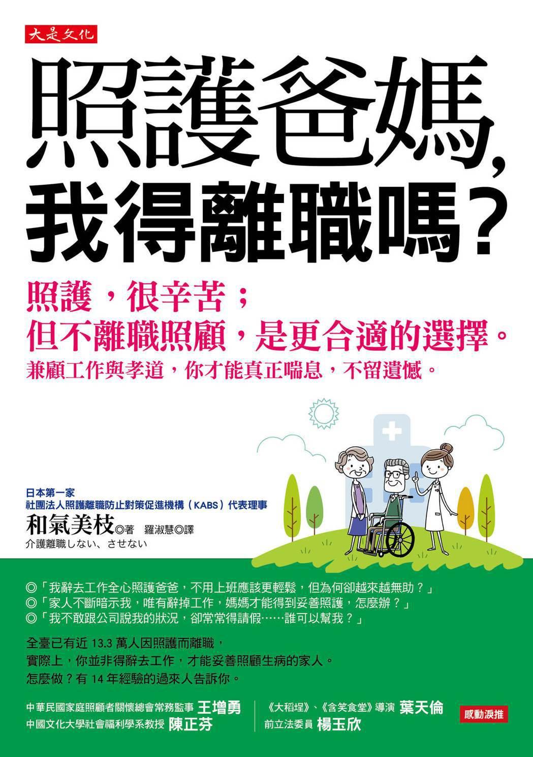 日本討論照護離職議題的話題書 「照護爸媽,我得離職嗎?」圖/大是文化提供