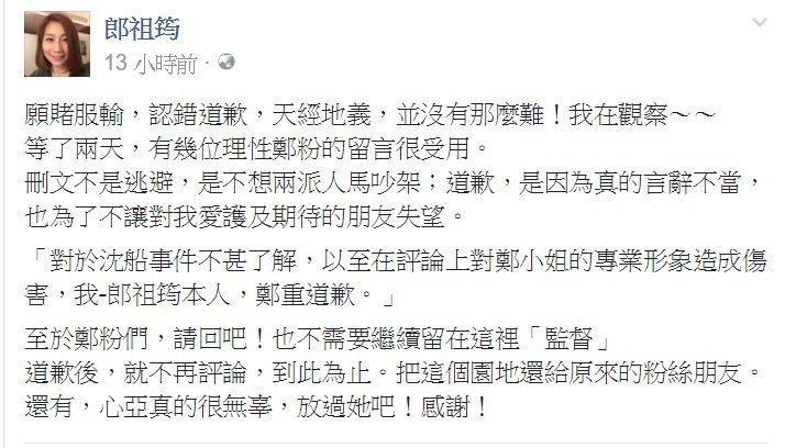郎祖筠稍早在臉書道歉。圖/摘自郎祖筠臉書