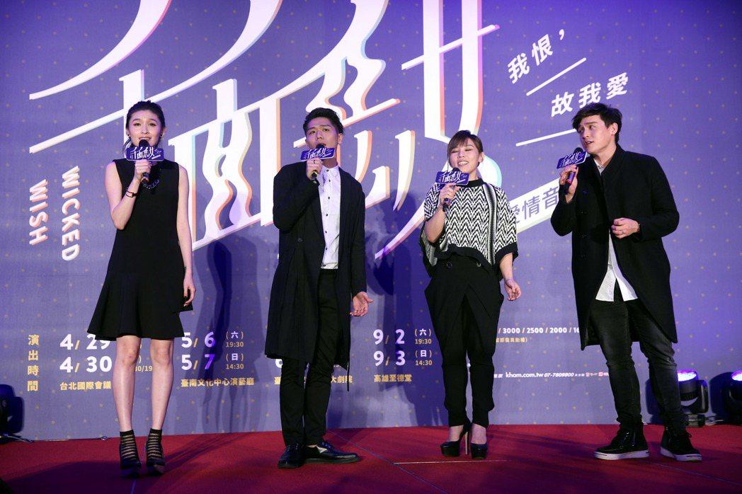 奇幻愛情音樂劇《千面惡女》, 2017年春天即將在台北國際會議中心驚艷登場,本劇