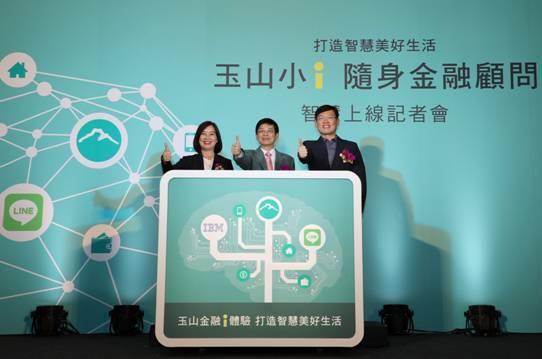 台灣IBM總經理黃慧珠(左)、玉山金控總經理黃男州(中)、LINE全球事業拓展部...