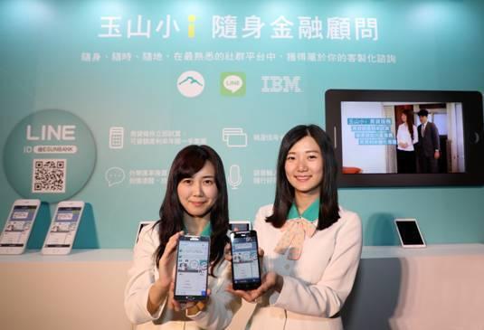 透過IBM Watson技術支援,「玉山小i隨身金融顧問」能夠與顧客自然對話,提...
