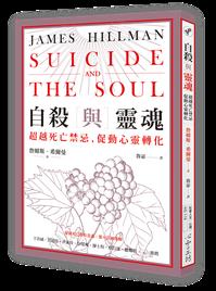 書名:《自殺與靈魂:超越死亡禁忌,促動心靈轉化》作者:詹姆斯‧希爾曼 Jam...