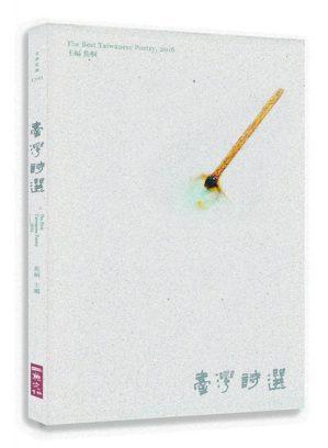 書名:《2016臺灣詩選》作者:焦桐出版社:二魚文化出版日期:201...