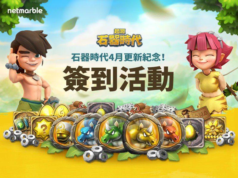 網石遊戲舉行簽到活動以慶祝本次更新。